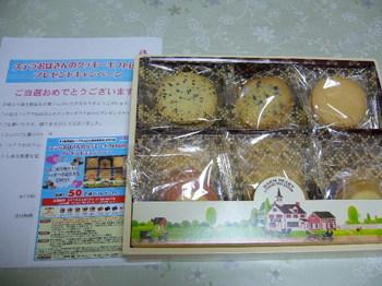 20160314 コープさっぽろ×森永製菓 ステラおばさんのクッキーギフト.JPG