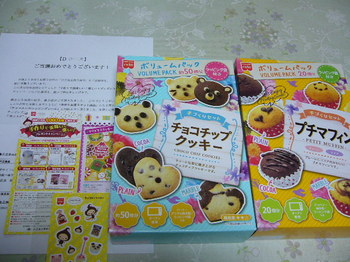 20160319 共立食品 手作りお菓子セット2箱.JPG