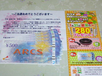20160330 アークスグループ×カゴメ アークス商品券2,000円分.JPG