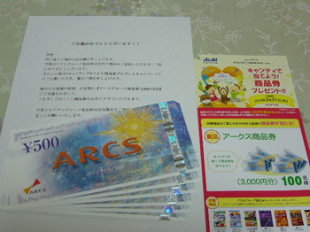 20160528 ラルズ×アサフグループ食品 アークス商品券3,000円分.JPG
