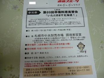 20160602 幸福料理実習会参加券.JPG