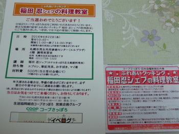 20160614 コープさっぽろ×日本食糧新聞社 ふれあいクッキング当選ハガキ.JPG