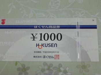 20161022 ほくせん ほくせん商品券1,000円分.JPG