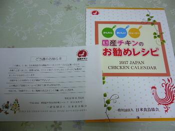 20161209 日本食鳥協会 オリジナルカレンダー.JPG