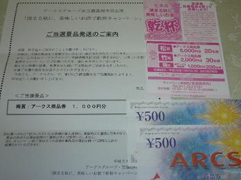 20161217 アークス×宝酒造 アークス商品券1,000円分.JPG