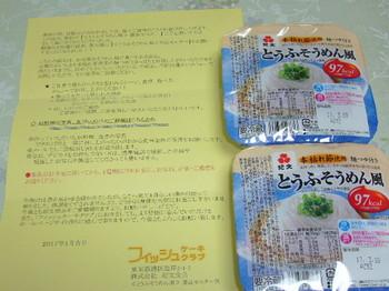 20170113 紀文 とうふそうめん風.JPG