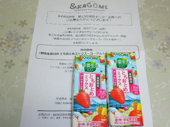 20170122 &KAGOME 野菜生活100とちおとめミックス~ヨーグルト風味~.JPG