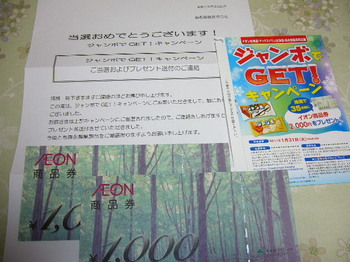 20170309 イオン北海道・マックスバリュ北海道×森永製菓 イオン商品券2,000円分.JPG