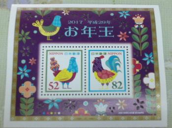 20170322 日本郵便 切手シート.JPG