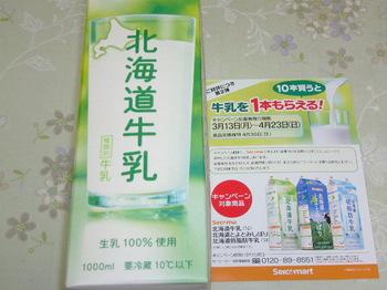 20170426 セイコーマート 北海道牛乳.JPG