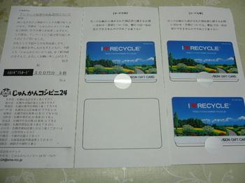 20170713 マテック イオンギフトカード1,500円分.JPG