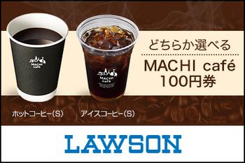 20180612 Yahoo!プレミアム MACHI cafe 100円券.png
