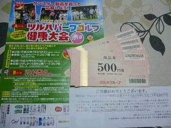 20180630 ツルハドラッグ×サンスター ツルハお楽しみギフト券2,000円分.JPG